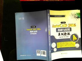 中文版 AutoCAD 2016 基础与应用 案例教程