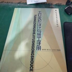 土釘支護設計與施工手冊 、。