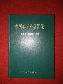 1994年,浙江大学出版社,一版一印,32开精装:《中国银元珍品图录》