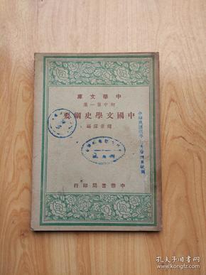 中华文库 初中第一集 中国文学史纲要