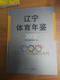 辽宁体育年鉴 2008(大16开精装)
