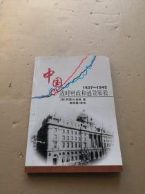1037--1945中国的战时财政和通货膨胀