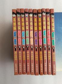 名侦探柯南 日本小学馆授权独家中文版 第一辑 1——10 正版