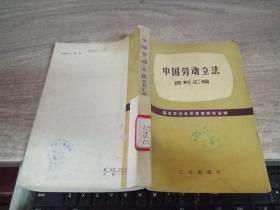 中国劳动立法资料汇编