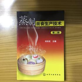 蒸制面食生产技术 第二版
