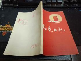 红色日记  32开本
