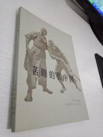 《苦难的中国》