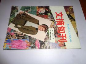 文摘旬刊--1991【合订本】下