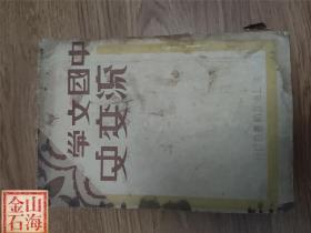 中国文学流变史 全三册 民国原版
