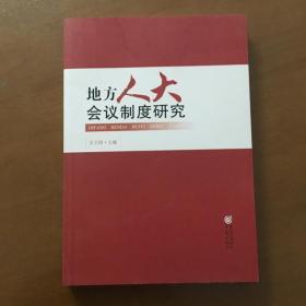 地方人大会议制度研究 吴卫国主编 重庆出版社