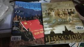 中外军事影视2018年11.12