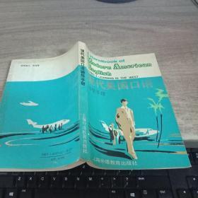 现代美国口语 辅导手册