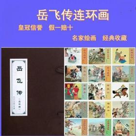 岳飞传连环画15册人民美术出版社