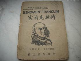 民国37年出版【富兰克林传】!前缺一页序言