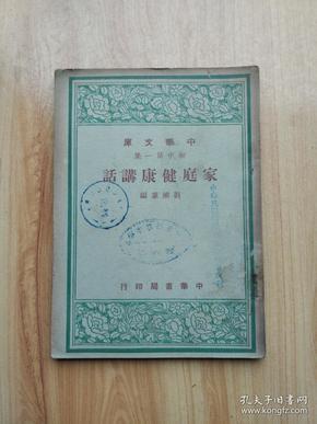 中华文库 初中第一集 家庭健康讲话