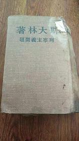列宁主义问题 斯大林 1949 布面精装