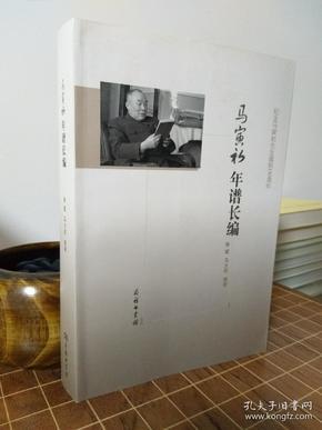 马寅初年谱长编  纪念马寅初先生诞辰130周年 平装本 一版一印