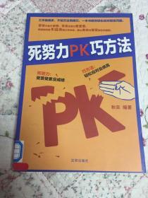 死努力PK巧方法