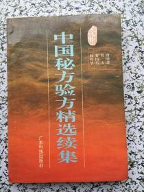中国秘方验方精选续集