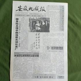《安徽机械报》(1996.5.15)