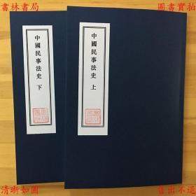 中国民事法史-潘维和著-汉林出版社刊本(复印本)