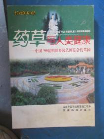 药草与人类健康:中国99昆明世界园艺博览会药草园