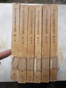 第五才子书施耐庵水浒传(第1.3.5.6.7.8册)中华书局