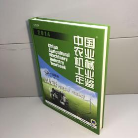 中国农业机械工业年鉴(2014)(总第24期)【精装、未阅】【一版一印 95品+++ 内页干净 实图拍摄 看图下单 收藏佳品】