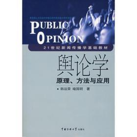 舆论学原理方法与应用