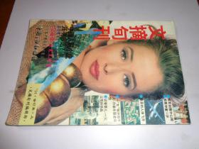 文摘旬刊1994-【合订本】上