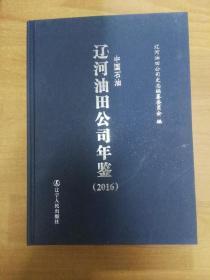中国石油辽河油田公司年鉴 2016