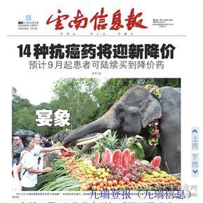 云南昆明报纸出售云南信息报、收藏日期报纸出售供应