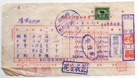 牙专题---新中国发票单据-----1951年浙江绍兴县供销合作总社,牙膏,牙刷,发票032(税票1张)