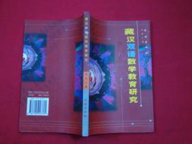 藏汉双语数学教育研究