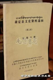 康定县文史资料选辑 第三辑  宗教专辑