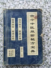 古今中医效验秘方宝典