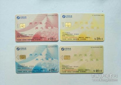 电信ic卡 电话卡 ic-p6(4全) 套卡