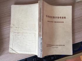 中共党史教学参考资料:党的创立和第二次国内革命战争时期