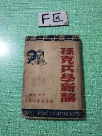 孙克兵学信新论(民国三十二年)