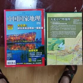 中国国家地理 2008年第8期奥运北京珍藏版(有附一张地图)