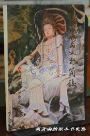 内江地区文物简志
