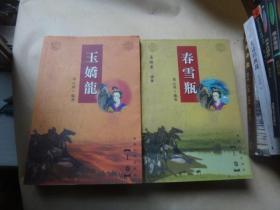 玉娇龙(上下卷)+ 春雪瓶(上下卷)四册全 --【2000年1版1印】