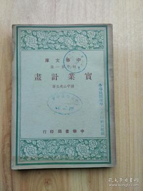 中华文库 初中第一集 实业计划
