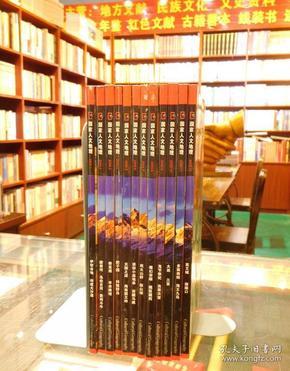 国家人文地理2009年 1-12 (12本合售 )