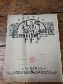 周勋初手稿――南京地名