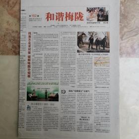 上海社区报纸,《和谐梅陇》中共闵行梅陇镇委。