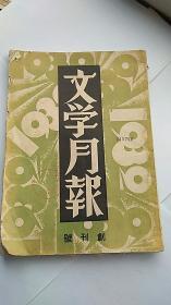 文学月报 (影印本)(创刊号)第一卷、【16开 1932年出版】