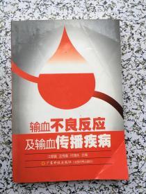 输血不良反应及输血传播疾病
