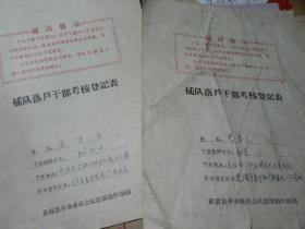 文革前郭县 插队落户干部考核登记表  带语录 两本合售