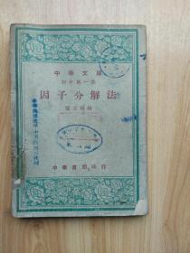 中华文库 初中第一集 因子分解法